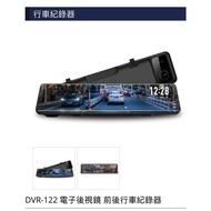 DynaQuest DVR-122  12吋大螢幕電子後視鏡行車紀錄器