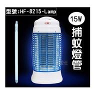 【燈管】15W 捕蚊燈管 F15T5/BL 滅蚊 捕蚊器 適用HF-8315 環保 台灣製 HF-8215-Lamp