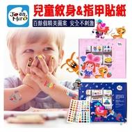 【西班牙 JoanMiro】兒童紋身&指甲貼紙