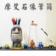 摩艾筆筒 摩艾 摩艾石像 筆筒 MOAI moai 復活島 擺飾 擺件 存錢筒 面紙盒【葉子小舖】