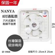 南亞牌 台灣製造 8吋 EF-9908(塑膠葉片)吸排兩用吸排扇/抽風扇/排風機/通風扇抽風/循環扇