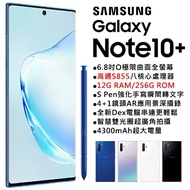 全新未拆台灣版本Samsung Galaxy Note10+ 12G/256G 6.8吋 N9750台灣公司保固18個月