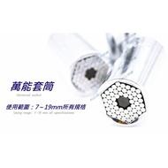 【特殊工具】7~19mm魔術套筒 萬能套筒 萬用套筒 連接桿 套筒 棘輪套筒