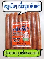 ขายดี !!!!! เจ้เล็กกุนเชียงหมู อร่อยปลอดภัย ทำได้หลายเมนู  มันน้อย กุนเชียงหมู เนื้อนุ่ม ละมุน อร่อย ราคาถูก ขนาด450กรัม กุนเชียงปลา กุนเชียงหมู5ดาว กุนเชียง โคราช กุนเชียงไก่ กุนเชียงเนื้อ กุนเชียงหมูสด กุนเชียงไร้มัน