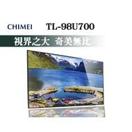 內洽更下殺 CHIMEI 奇美 98吋 ( TL-98U700 ) 大4K液晶電視