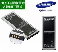 【保證三星原廠】三星【Note4 原廠電池】N910U N910T【內建 NFC 晶片】EB-BN910BB【E、K、Z、U】