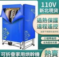 【台灣現貨 免運】家用110V烘衣機 烘乾機 1500W大功率 低耗節能 冷熱調節 遠程遙控 四擋定時 折疊式乾衣機