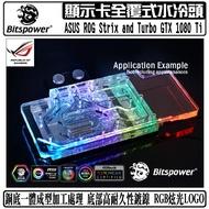 Bitspower 顯示卡 水冷頭 全覆式 支援 Strix and Turbo GTX 1080 Ti