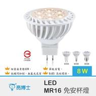 亮博士 LED MR16 免安杯燈 8W 白光/黃光可選