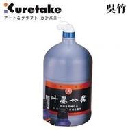 kuretake 吳竹 4公升吳竹墨汁 4000cc /罐