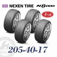 NEXEN N8000 205/40/17 四入組 操控性能型輪胎