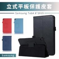 Samsung Galaxy Tab A 2019 8吋 P200 P205可立式保護皮套 送亮面貼及指環扣(P200 Tab A)