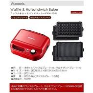 日本公司貨 Vitantonio VWH-50 VWH-50R 鬆餅機 內附方格烤盤 帕尼尼 定時功能