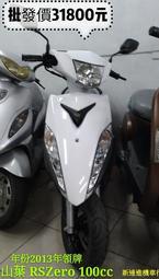 山葉 RSZero 100cc 高雄 [ 新連進機車行] 非 RS RSZ ero IRX VJR JR 俏麗 RX