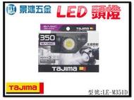 宜昌(景鴻) 公司貨 日本 TAJIMA 田島 快拆磁吸式 LED工作頭燈 照明燈 工作燈 LE-M351D 含稅價