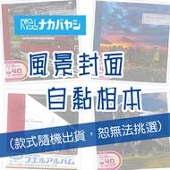 限量 日本NAKABAYASHI  白內頁自黏 相本 相簿  相冊/本  ( 風景款式隨機出貨,無法挑選 )