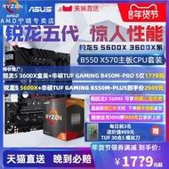 AMD銳龍Ryzen R5 5600X 3600X 3600XT盒裝+RX 6800XT 16G顯卡公版+華碩B550/
