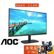 AOC 24B2XH IPS/無喇叭/16:9/24吋螢幕/三年保固/螢幕/原價屋