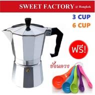 [HOT!] MOKA POT หม้อต้มกาแฟ แถมฟรีช้อนตวง หม้อต้มกาแฟสไตล์อิตาลี  ALUMINIUM MOKA POT 3- 6 CUP อุปกรณ์ เครื่องชงกาแฟ อุปกรณ์กาแฟ ชงกาแฟ ดริปกาแฟ กาแฟ ทำกาแฟ