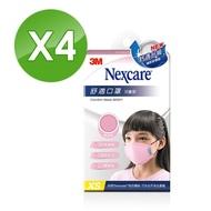 【3M】Nexcare舒適口罩升級款-兒童- 粉紅*4包組