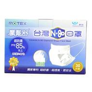 《MOTEX 摩戴舒》台灣N80口罩-共30片(不織布口罩)
