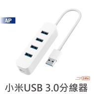 MI 小米USB3.0分線器 小米USB延長線 USB3.0高速傳輸 四口USB擴展 3.0高速傳輸 輕巧便攜 原廠正品