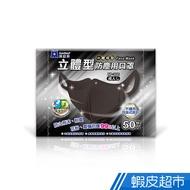 藍鷹牌 台灣製 3D成人一體成型防塵口罩 時尚黑 50入 1盒   現貨 蝦皮直送