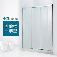 【ITAI 一太】金冠6000 連動門《一字三門落地型淋浴門》寬110-150cm x 高190cm(淋浴拉門)