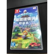中文版 Nintendo Switch NS  薩爾達傳說 織夢島 二手