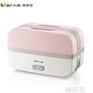 便當盒 小熊電熱飯盒上班族熱飯神器日式雙層可插電加熱便當盒 韓菲兒