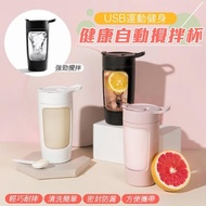 【EQURA】USB充電Tritan 運動健身奶昔咖啡粉自動攪拌杯650ml