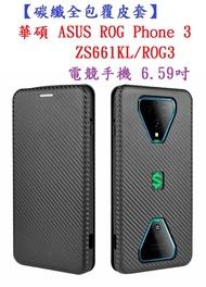 【碳纖全包覆皮套】華碩 ASUS ROG Phone 3 ZS661KL/ROG3 電競手機 6.59吋 側掀皮套/保護套/防摔/插卡/吸合