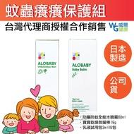 Alobaby蚊蟲癢癢保護組 (防蚊噴霧+救援棒+乳液試用包18小包)