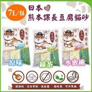 日本《熊本課長豆腐砂-原味 綠茶 水蜜桃》7L/包