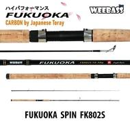 คันรอกและเบ็ดตกปลา ร้านแนะนำWEEBASS ROD (คันเบ็ด) - รุ่น FUKUOKA SPIN จัดส่งฟรี