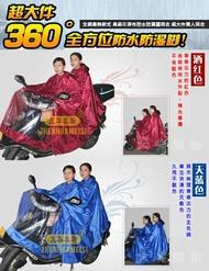摩托車 機車 雨衣 雨披 雙人 側身加長 加大加厚 全罩式 帳篷式 XXXXL 防腳濕 牛津布 D00204