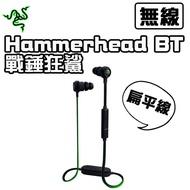 Razer 雷蛇 Hammerhead BT 戰錘狂鯊 無線入耳式耳機麥克風 硬派精璽