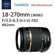 [贈旅行袋] TAMRON 騰龍 單眼鏡頭 18-270mm F/3.5-6.3VC for Nikon