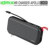 idmix ch08 │GaN 氮化鎵20000mAh 65W大功率行動電源-黑色