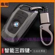 適合寶馬BMW鑰匙套 新3系 三 5系GT525li1系BMW F10 F30  528 車鑰匙包 7系殼扣