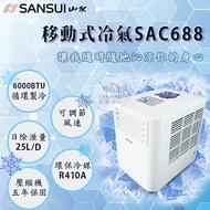 《愛露愛玩》【SANSUI山水】山水強風型可移動式空調 移動式冷氣 SAC688