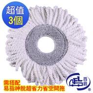 【百鈴】易指神脫超省力省空間甩水拖-超細纖維拖布(3入)