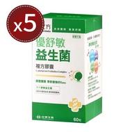 【台塑生醫】優舒敏益生菌複方膠囊60粒*5盒
