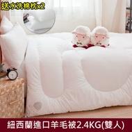 【Annabelle-送水洗枕x2】雙人100%紐西蘭進口羊毛被2.4KG