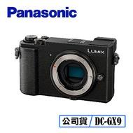 Panasonic DC-GX9 數位單眼相機 單機身 台灣代理商公司貨