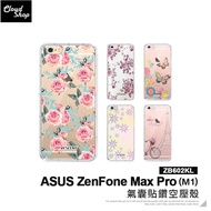 ZB602KL ASUS ZenFone Max PRO M1 水鑽 手機殼 透明空壓殼 彩繪 防摔 保護套 A62A4
