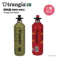 【現貨熱銷】瑞典Trangia Fuel Bottle 燃料瓶 油瓶 去漬油 燃料罐 酒精爐 登山 野營 露營