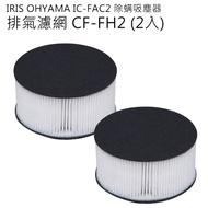 日本原廠 IRIS OHYAMA IC-FAC2 塵蟎吸塵器 排氣濾網 濾芯