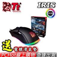 [贈電競好禮] Tt eSPORT 曜越 IRIS RGB 光學 電競滑鼠 劍靈版 5000 DPI PChot