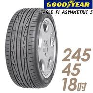 【GOODYEAR 固特異】F1 ASYMMETRIC 5輪胎_245/45/18(F1A5)【車麗屋】